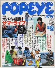 Popeye-Magazine-for-City-Boys-1977