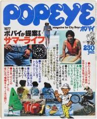 Popeye-Magazine-for-City-Boys-1977